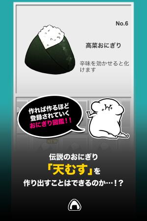 Androidアプリ「小太りなまるおにぎり量産ゲーム「天むすを探して」」のスクリーンショット 3枚目