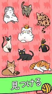 Androidアプリ「猫コンドミニアム - Cat Condo」のスクリーンショット 4枚目