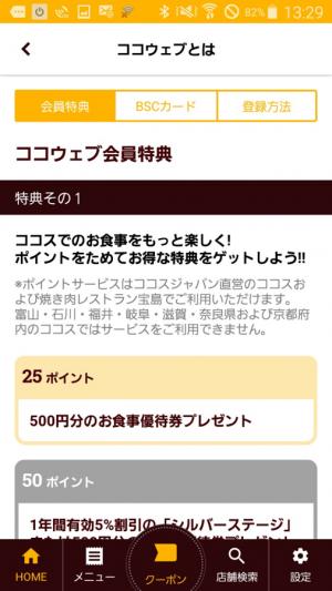 Androidアプリ「ココウェブ ~ココス公式アプリ~」のスクリーンショット 3枚目