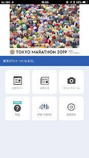 Androidアプリ「東京マラソン財団アプリ」のスクリーンショット 1枚目