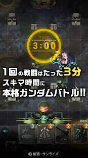 Androidアプリ「機動戦士ガンダム 即応戦線 -ガンダムゲームの最新アプリで対戦バトル 【ガンダムゲーム】」のスクリーンショット 4枚目