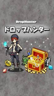Androidアプリ「ドロップハンター -ハクスラRPG-」のスクリーンショット 1枚目