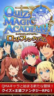 Androidアプリ「クイズマジックアカデミー ロストファンタリウム 【クイズRPG】」のスクリーンショット 1枚目