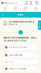 Androidアプリ「dジョブ スマホワーク -無料で使える簡単なお仕事アプリ-」のスクリーンショット 3枚目