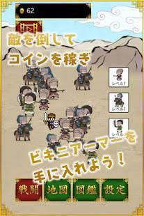 Androidアプリ「三国志ビキニアーマーになぁれ! -きせかえ育成ゲーム」のスクリーンショット 3枚目