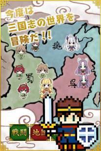 Androidアプリ「三国志ビキニアーマーになぁれ! -きせかえ育成ゲーム」のスクリーンショット 4枚目