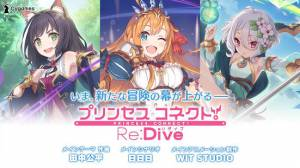 Androidアプリ「プリンセスコネクト!Re:Dive」のスクリーンショット 1枚目