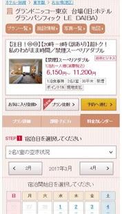 Androidアプリ「宿泊/旅行/ホテル予約ならdトラベル!お得なクーポン多数!」のスクリーンショット 3枚目