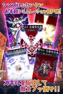 Androidアプリ「【SRPG】魔界ウォーズ」のスクリーンショット 3枚目
