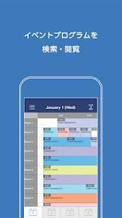 Androidアプリ「MICEnavi」のスクリーンショット 4枚目