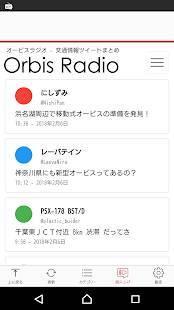 Androidアプリ「オービスラジオ - 移動式オービスや交通渋滞ツイートを読み上げます」のスクリーンショット 3枚目