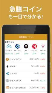 Androidアプリ「仮想通貨専門ニュースアプリ BitNews(ビットニュース)」のスクリーンショット 5枚目
