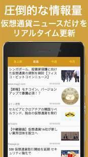 Androidアプリ「仮想通貨専門ニュースアプリ BitNews(ビットニュース)」のスクリーンショット 4枚目