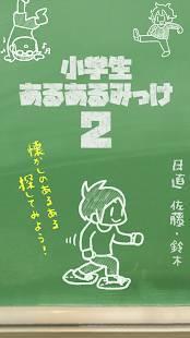 Androidアプリ「小学生あるあるみっけ2!- 暇つぶしゲーム」のスクリーンショット 4枚目