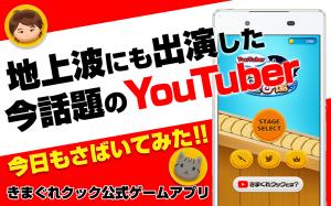 Androidアプリ「YouTuberきまぐれクックの遊び場 - 今話題のYouTuberきまぐれクック公式ゲームアプリ」のスクリーンショット 5枚目