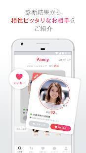 Androidアプリ「恋活・婚活ならパンシーお見合い・街コン・結婚相談所にない価値観の合うパートナーとのきっかけ探しアプリ」のスクリーンショット 3枚目