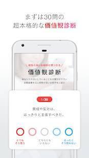 Androidアプリ「恋活・婚活ならパンシーお見合い・街コン・結婚相談所にない価値観の合うパートナーとのきっかけ探しアプリ」のスクリーンショット 2枚目