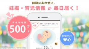 Androidアプリ「ままのて ‐妊娠・出産・育児情報とQ&Aを毎日無料でお届け‐」のスクリーンショット 1枚目