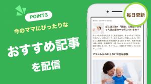 Androidアプリ「ままのて ‐妊娠・出産・育児情報とQ&Aを毎日無料でお届け‐」のスクリーンショット 4枚目