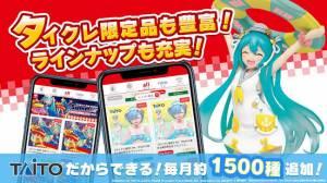 Androidアプリ「TAITO ONLINE CRANE」のスクリーンショット 2枚目