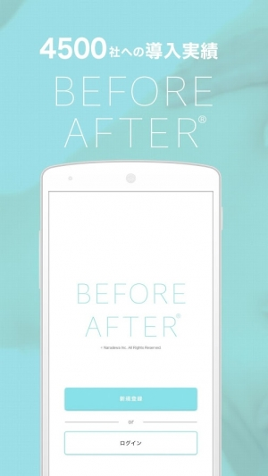 Androidアプリ「写真で顧客管理アプリ    BEFORE AFTER 【 ビフォーアフター】」のスクリーンショット 1枚目