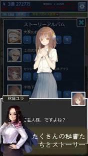 Androidアプリ「不動産王」のスクリーンショット 4枚目
