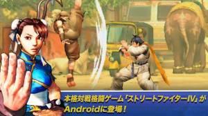 Androidアプリ「ストリートファイターIV CHAMPION EDITION」のスクリーンショット 2枚目