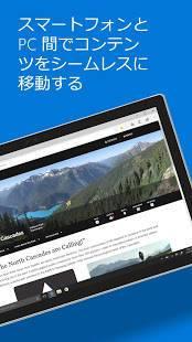Androidアプリ「Microsoft Edge」のスクリーンショット 2枚目