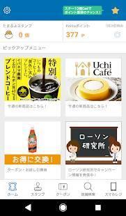 Androidアプリ「ローソン」のスクリーンショット 1枚目