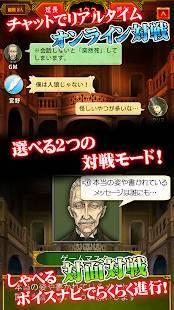 Androidアプリ「人狼 ジャッジメント」のスクリーンショット 3枚目