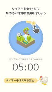 Androidアプリ「ブロックタイマー【スマホ依存解消!時間管理を楽しく習慣化】」のスクリーンショット 2枚目