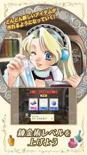 Androidアプリ「マリーのアトリエ Plus ~ザールブルグの錬金術士~」のスクリーンショット 4枚目