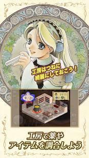 Androidアプリ「マリーのアトリエ Plus ~ザールブルグの錬金術士~」のスクリーンショット 3枚目