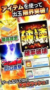 Androidアプリ「[グリパチ]やじきた道中記乙」のスクリーンショット 4枚目