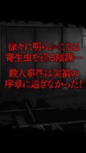 Androidアプリ「真 流行り神 寄生虫編」のスクリーンショット 5枚目