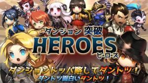 Androidアプリ「ダンジョン突破 ヒーローズ」のスクリーンショット 1枚目