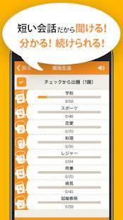 Androidアプリ「英会話リスニング - 無料のネイティブ英語リスニングアプリ」のスクリーンショット 2枚目
