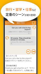 Androidアプリ「英会話リスニング - 無料のネイティブ英語リスニングアプリ」のスクリーンショット 3枚目