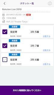 Androidアプリ「楽天チケットアプリ」のスクリーンショット 2枚目