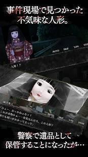 Androidアプリ「真 流行り神 人形編」のスクリーンショット 2枚目