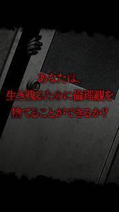 Androidアプリ「真 流行り神 パンデミック編」のスクリーンショット 5枚目