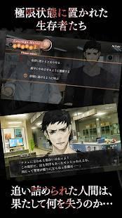 Androidアプリ「真 流行り神 パンデミック編」のスクリーンショット 4枚目