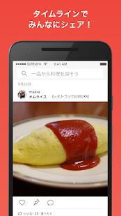 Androidアプリ「SARAH(サラ) 一品からレストラン検索できるグルメアプリ」のスクリーンショット 4枚目