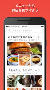 Androidアプリ「SARAH(サラ) 一品からレストラン検索できるグルメアプリ」のスクリーンショット 1枚目
