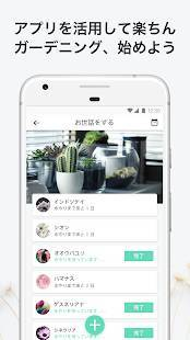 Androidアプリ「PictureThis:撮ったら、判る-1秒植物図鑑」のスクリーンショット 4枚目