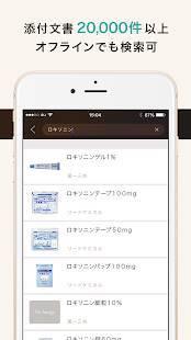 Androidアプリ「EPIONE薬辞典」のスクリーンショット 2枚目