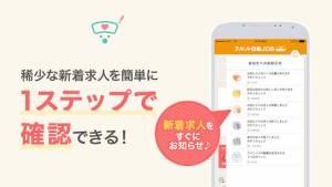 Androidアプリ「フルル日勤JOB」のスクリーンショット 4枚目
