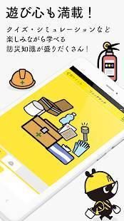 Androidアプリ「東京都防災アプリ」のスクリーンショット 4枚目