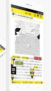 Androidアプリ「東京都防災アプリ」のスクリーンショット 5枚目