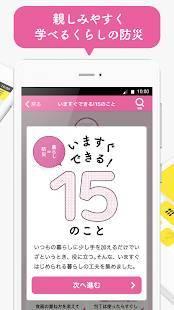Androidアプリ「東京都防災アプリ」のスクリーンショット 3枚目